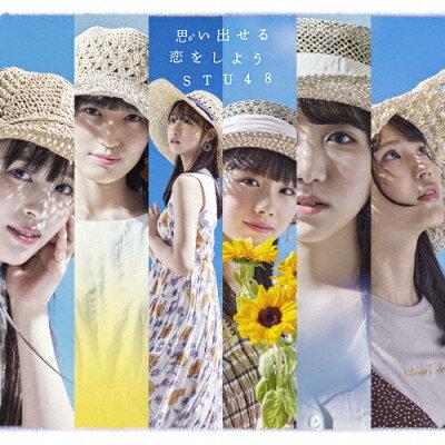 思い出せる恋をしよう(初回限定盤/Type B)/CDシングル(12cm)/KIZM-90669