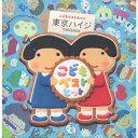 東京ハイジ こどもベストヒット はみがきのうた・ボウロのうた・おばけのホットケーキ み~んなはいってる!/CD/KIZC-629