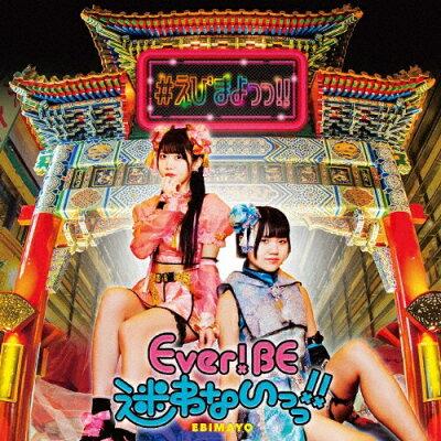 #えびまよっっ/CD/KICS-4002