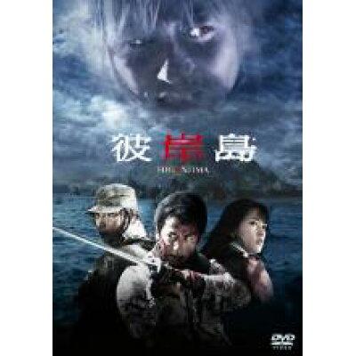 DVD 彼岸島 ワーナー