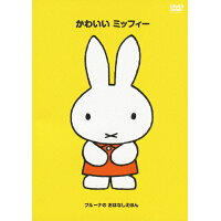 ブルーナのおはなしえほん「かわいいミッフィー」/DVD/KIBG-7027