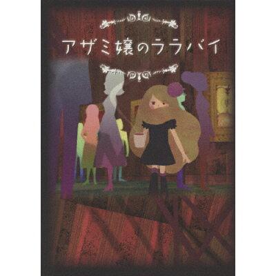 アザミ嬢のララバイ DVD-BOX/DVD/KIBF-90777