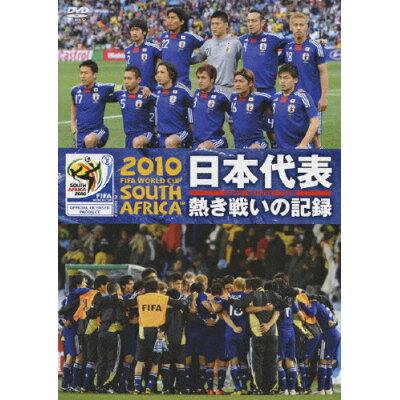2010 FIFA ワールドカップ 南アフリカ オフィシャルDVD 日本代表 熱き戦いの記録/DVD/KIBE-122