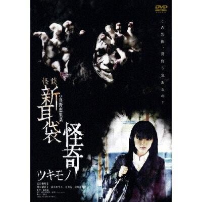 怪談新耳袋 怪奇 ツキモノ/DVD/KIBF-851