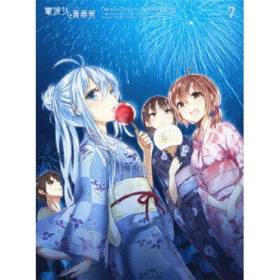 電波女と青春男 7(完全生産限定版)/DVD/KIBA-91865