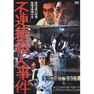 不連続殺人事件/DVD/KIBF-990