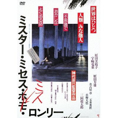ミスター・ミセス・ミス・ロンリー/DVD/KIBF-1084