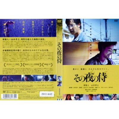 DVD その夜の侍