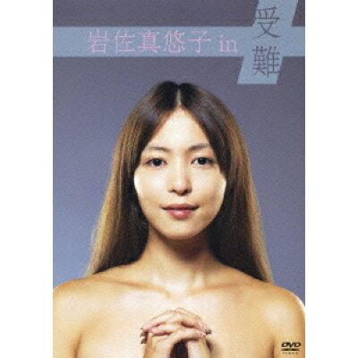 岩佐真悠子 in 受難/DVD/KIBF-1221