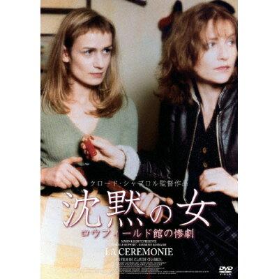 沈黙の女/ロウフィールド館の惨劇/DVD/KIBF-4073