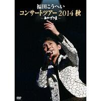 おかげさま~福田こうへいコンサートツアー2014秋~/DVD/KIBM-491