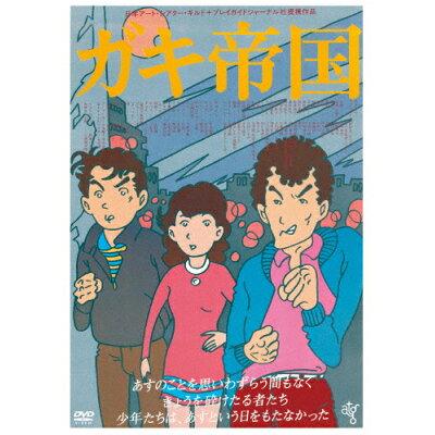 ガキ帝国 HDニューマスター版/DVD/KIBF-1345