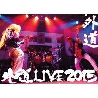 外道LIVE2015/DVD/KIBM-557
