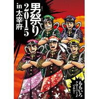 ももクロ男祭り2015 in 太宰府/DVD/KIBM-569