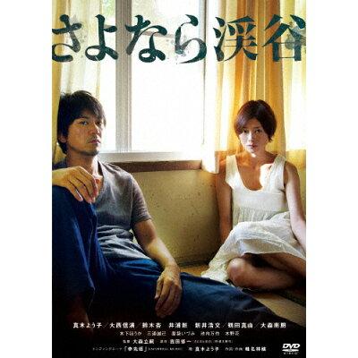 さよなら渓谷/DVD/KIBF-4216