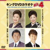 キングDVDカラオケHit4/DVD/KIBK-137