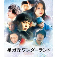 星ガ丘ワンダーランド プレミアム・エディション【期間限定生産】/Blu-ray Disc/KIXF-90413