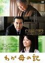 わが母の記/DVD/KIBF-4286