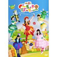 ぐーちょきぱーてぃー DVD1 ~あきちでうたっておどって、じゃんけん「グー!」~/DVD/KIBM-685
