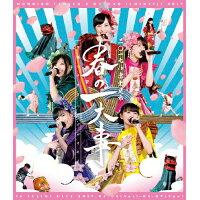 ももクロ春の一大事2017 in 富士見市 LIVE Blu-ray/Blu-ray Disc/KIXM-300