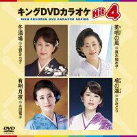 キングDVDカラオケHit4/DVD/KIBK-161