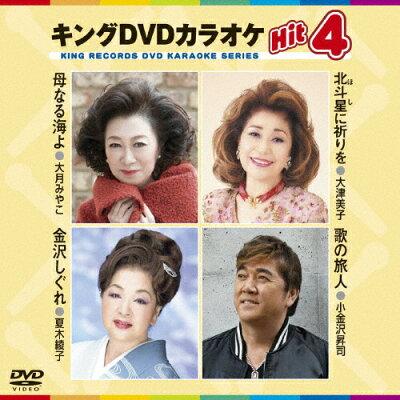 キングDVDカラオケHit4/DVD/KIBK-162
