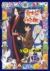 「鬼灯の冷徹」第弐期その弐 DVD BOX 上巻(期間限定版)/DVD/KIZB-90269