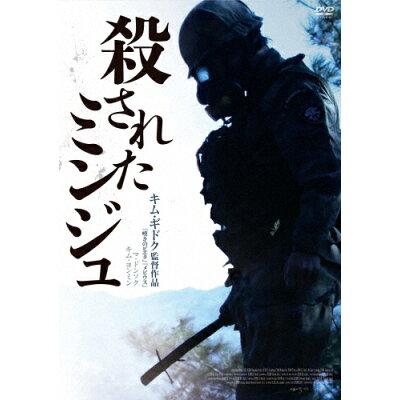 殺されたミンジュ/DVD/KIBF-4479