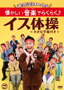 ごぼう先生といっしょ! 懐かしい音楽でらくらく♪イス体操〈大きな字幕付き〉/DVD/KIBE-169