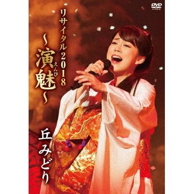 丘みどり リサイタル 2018~演魅~/DVD/KIBM-752