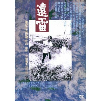 遠雷<ATG廉価盤>/DVD/KIBF-4528