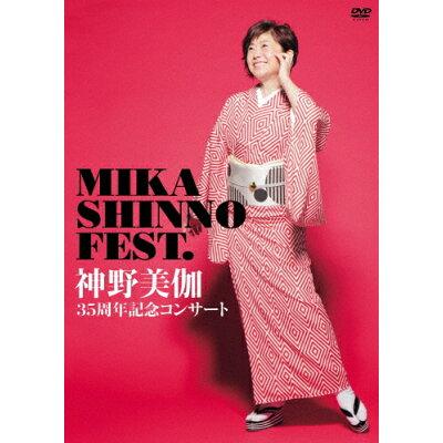 神野美伽35周年記念コンサート MIKA SHINNO FEST./DVD/KIBM-765