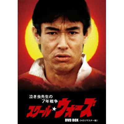 泣き虫先生の7年戦争 スクール☆ウォーズ DVD BOX<HDリマスター版>/DVD/KIBF-1649