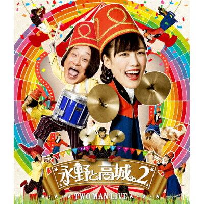永野と高城。2/Blu-ray Disc/KIXM-400
