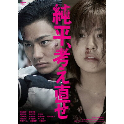 純平、考え直せ<ATG廉価盤>/DVD/KIBF-4669