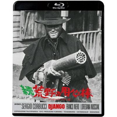 続・荒野の用心棒≪デジタル・リマスター版≫/Blu-ray Disc/KIXF-821