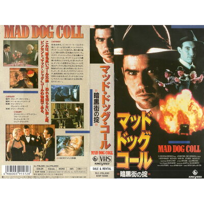 vrf20941 ビデオ マッドドッグコール 暗黒街の掟クリストファーブラッドリーブルースノジック字幕 VHS