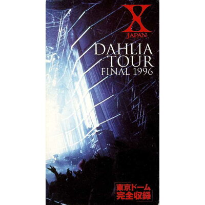 VHS DAHLIA TOUR FINAL 1996東京ドーム完全収録 / X JAPAN