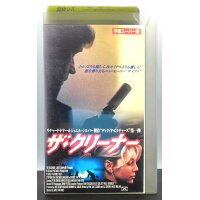 (VHS) W字)ザ・クリーナ
