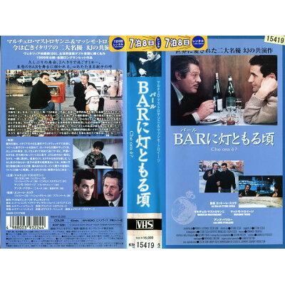BARに灯ともる頃(字幕) 監督:エットレ・スコーラ//マルチェロ・マストロヤンニ  (ビデオ/VHS)(HA7-11(254-1399)
