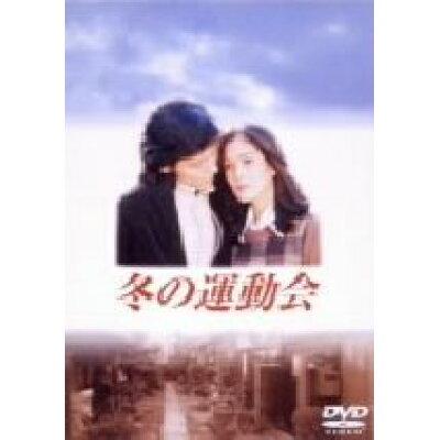 冬の運動会/DVD/KIBF-5041