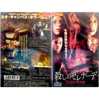 vrf20279 ビデオ 殺しのセレナーデシルケフェレマルティネス字幕 VHS