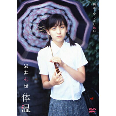 体温/岩井七世 KIBE-69 イワイ ナナヨ