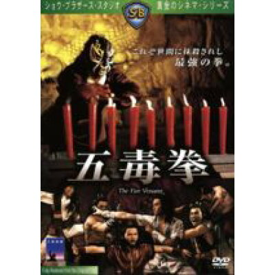 DVD 五毒拳