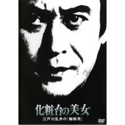 化粧台の美女 江戸川乱歩の「蜘蛛男」 邦画 KIBR-4403