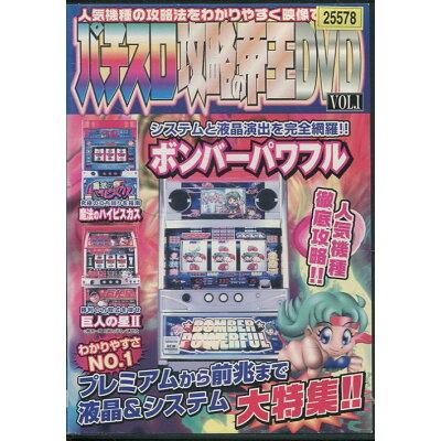 DVD 1)パチスロ攻略の帝王DVD ボンバーパワフル他