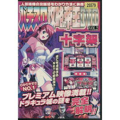 DVD 2)パチスロ攻略の帝王DVD 十字架(NET)他