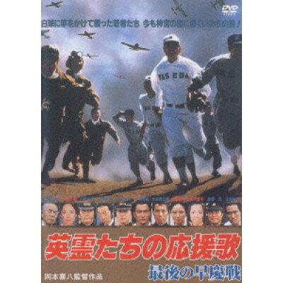 英霊たちの応援歌 最後の早慶戦/DVD/KIBF-3143