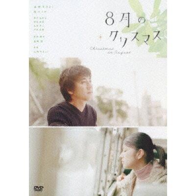 8月のクリスマス スタンダード・エディション/DVD/KIBF-368