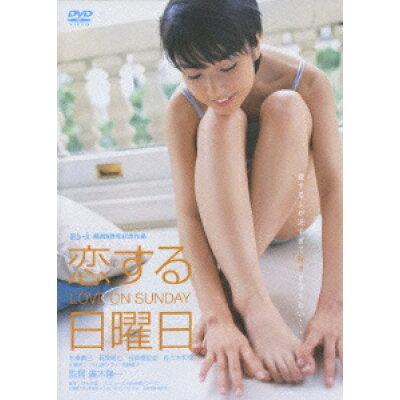 恋する日曜日/DVD/KIBF-415
